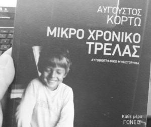 O Καραγκιόζης κατεβαίνει  Φλοίσβο! @ Δημοτικό Θέατρο Σκιών Π. Φαλήρου