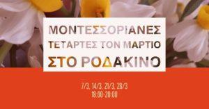 Σχολείο ή σπίτι; Ποιο σχολείο; Ποιος στο σπίτι; @ Ροδάκινο, Κέντρο Παιδαγωγικής και Ψυχολογίας | Αθήνα | Ελλάδα