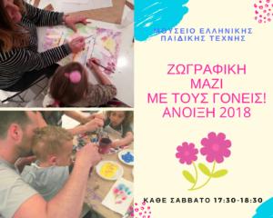 Μαμά, μπαμπά...ζωγραφίζουμε μαζί; @ Μουσείο Ελληνικής Παιδικής Τέχνης