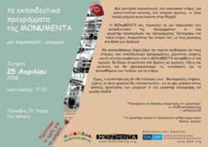 Τα εκπαιδευτικά προγράμματα της MOnuMENTA @ MOnuMENTA