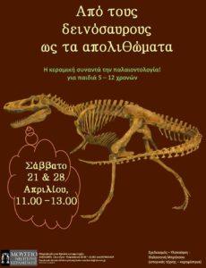 Από τους δεινόσαυρους ως τα απολιθώματα... @ Κέντρο Μελέτης Νεώτερης Κεραμεικής
