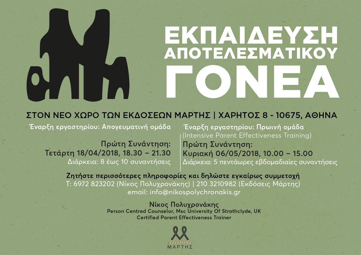 Εκπαίδευση Αποτελεσματικού Γονέα @ Εκδόσεις Μάρτης, Χάρητος 8, Αθήνα