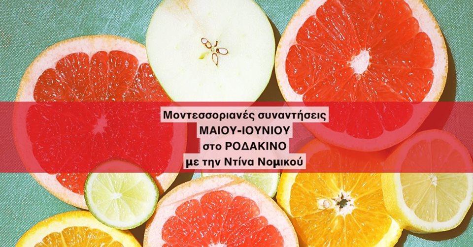 Η χαρά του να κάνεις λάθος @ Ροδάκινο, Κεντρο Παιδαγωγικης και Ψυχολογιας