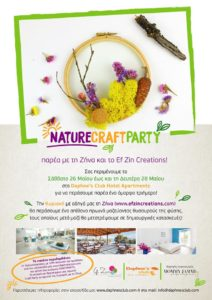 Nature Craft Party με τη Ζήνα! @ Daphne's Club Hotel Appartments