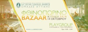 Φθινοπωρινό Bazaar LLL Ομάδων Αττικής @ Playgroup