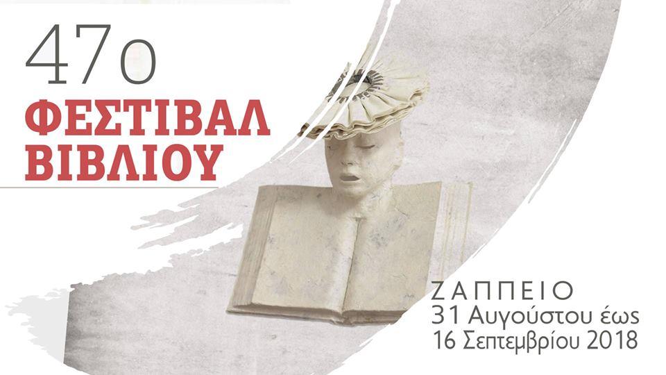 47ο Φεστιβάλ Βιβλίου στο Ζάππειο @ Ζάππειο