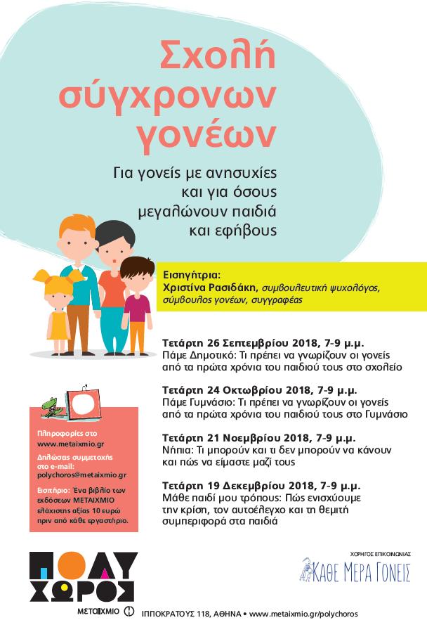 Σχολή Σύγχρονων Γονέων - Κάθε Μέρα Γονείς - Χορηγός