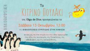 Βιβλιοπαρουσίαση: Το Κίτρινο Πουλάκι @ Βιβλιοπωλείο Ευριπίδης Κηφισιά