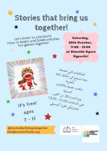 Αφήγηση παραμυθιού για παιδιά-Stories that bring us together! @ Δημοτική Αγορά Κυψέλης
