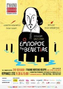 Ο Έμπορος της Βενετίας @ Γυάλινο Μουσικό Θέατρο