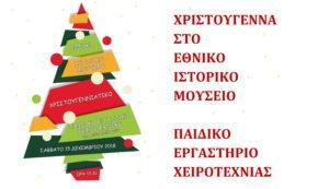 Χριστούγεννα στο Εθνικό Ιστορικό Μουσείο @ Εθνικό Ιστορικό Μουσείο