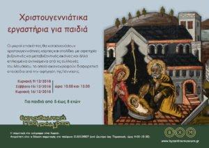 Χριστουγεννιάτικα Εκπαιδευτικά Εργαστήρια στο Βυζαντινό Μουσείο