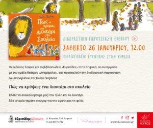 Πώς να κρύψεις ένα λιοντάρι στο Σχολείο @ Βιβλιοπωλείο Ευριπίδης Κηφισιά