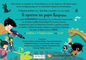 Οι περιπέτειες του μικρού Κοπέρνικου @ IANOS