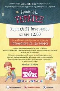 Αποστολή... Τερατέξ @ Ελληνοεκδοτική