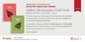 Εργαστήρι «ανήσυχων γονέων» @ Public Κολωνακίου