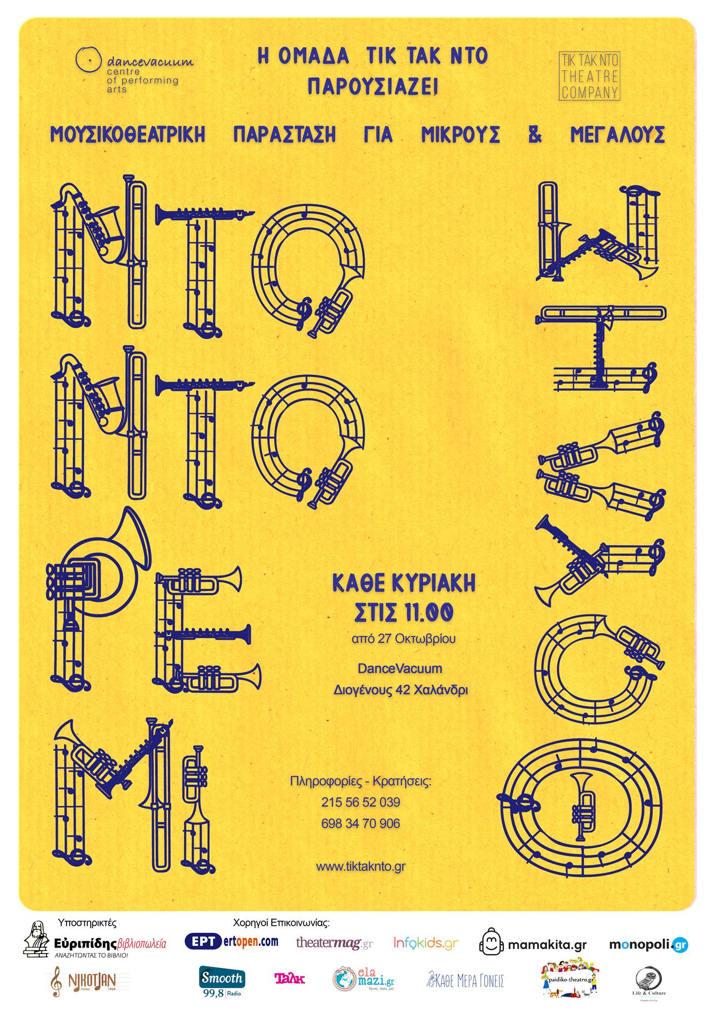 Αφίσα.NtoNto.DanceVacuum.web