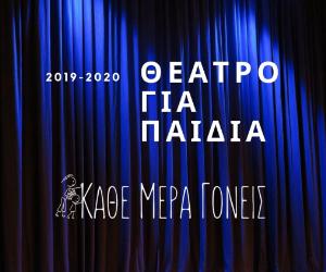 odigos-theatro-gia-paidia-2019